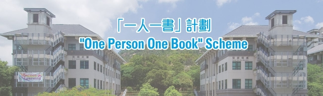 Banner of One Person One Book Scheme
