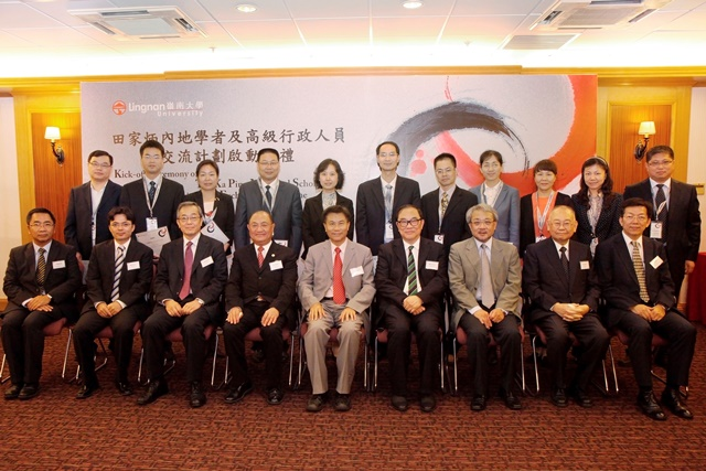 Tin Ka Ping Mainland Scholars and Senior Administrators Exchange Programme 2013 picture
