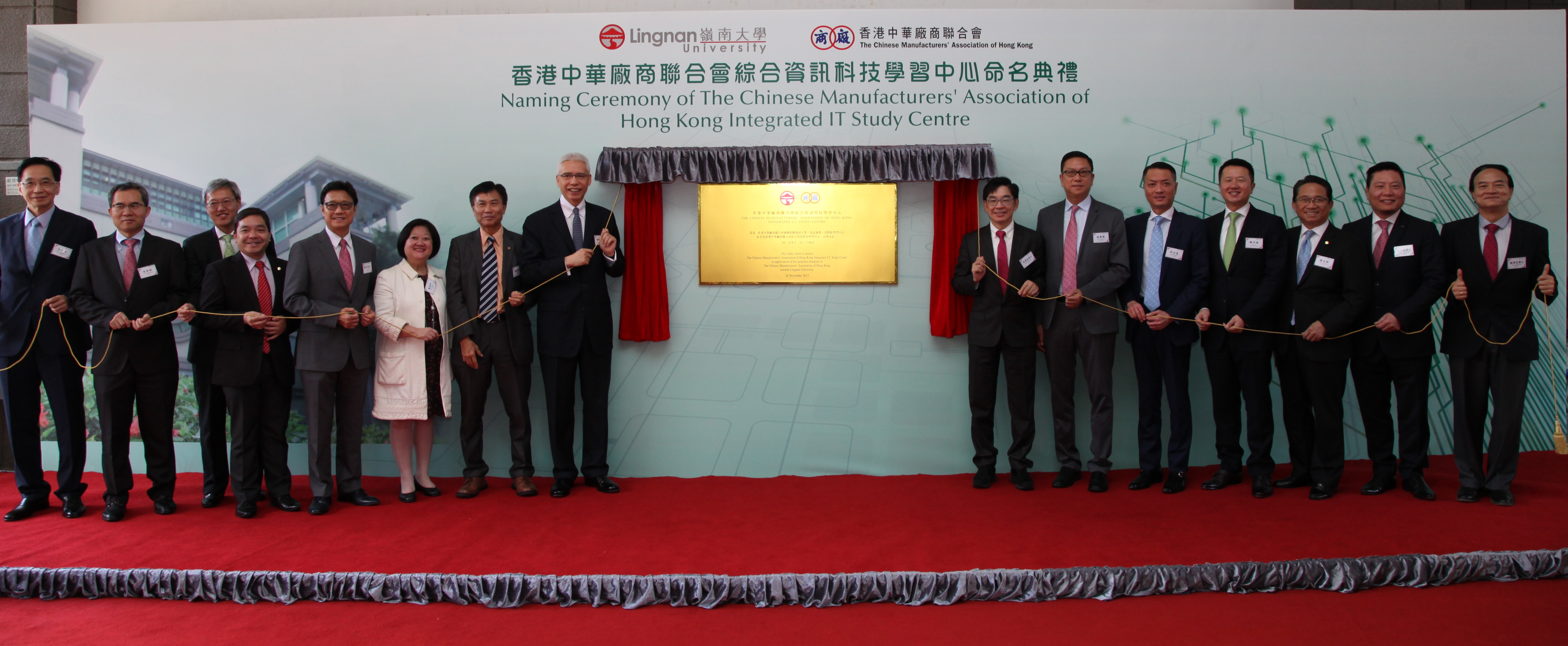 Guests of Lingnan University and CMA unveiled the curtain