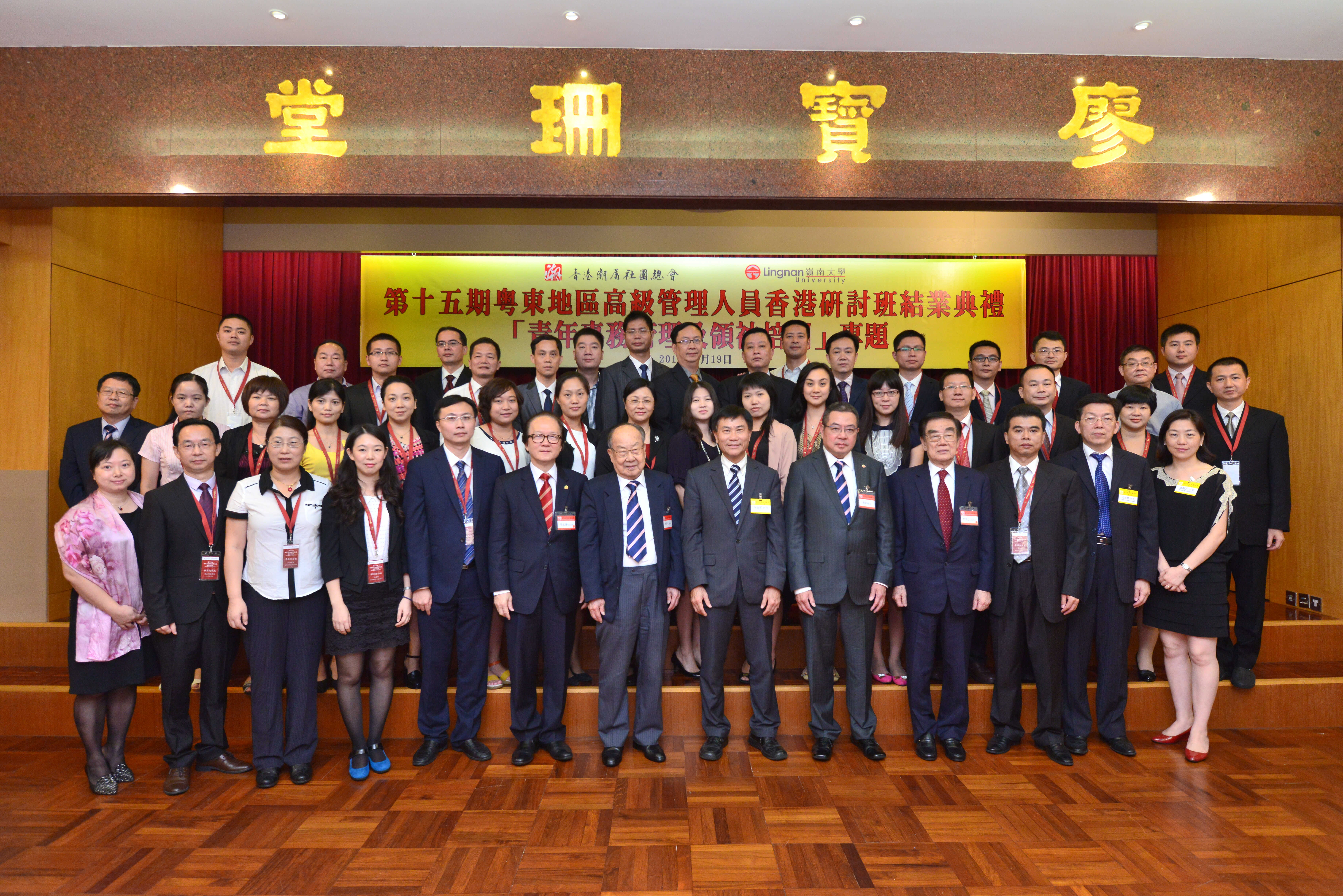 The 15th  Seminar for Senior Administrators from East Guangdong Region