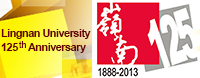 Lingnan University 125th Anniversary