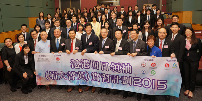 Shanghai-HK Future Leaders (Lingnan Elites) Internship Programme 2015