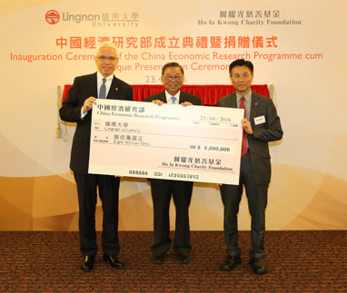 Lingnan University receives donation of HK$8 million from the Ho Iu Kw
