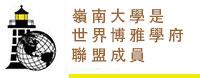嶺南大學是世界博雅學府聯盟成員