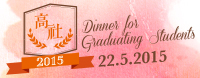 Dinner for Graduating Students 2015