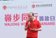 Lingnan Walkathon