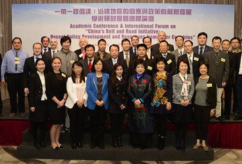 Over 150 experts and scholars attend conference and international forum to discuss responses to the Belt and Road Initiative
