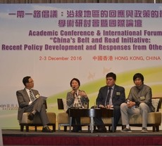 Conference and international forum to discuss responses to the Belt and Road Initiative