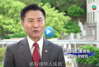 "President Leonard Cheng was featured in one of the episodes in the ""Hong Kong Vision"", launched by TVB in celebration of the 20th Anniversary of Hong Kong's reunification with Mainland China to talk about the development of higher education in Hong Kong."