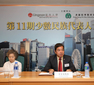 Lingnan jointly organises seminar for Mainland's minority nationalities
