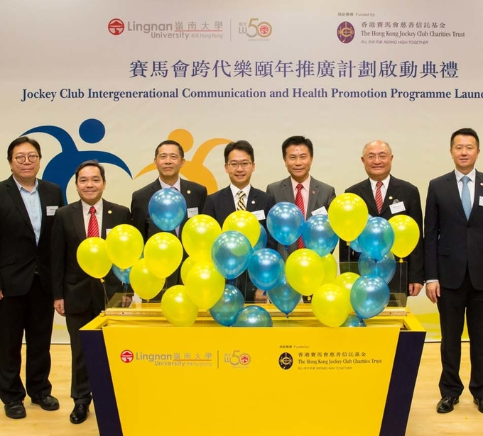 Lingnan University Launches Jockey Club Intergenerational Communication and Health Promotion Programme