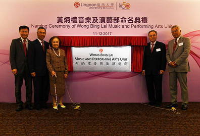 Lingnan University receives generous donation to establish the Wong Bing Lai Music and Performing Arts Unit