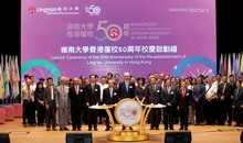 Lingnan University 50th Anniversary Launch Ceremony