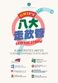 Lingnan echoes joint-university campaign to reduce plastic straws