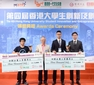 Student teams from Lingnan win awards in innovation and entrepreneurship competition