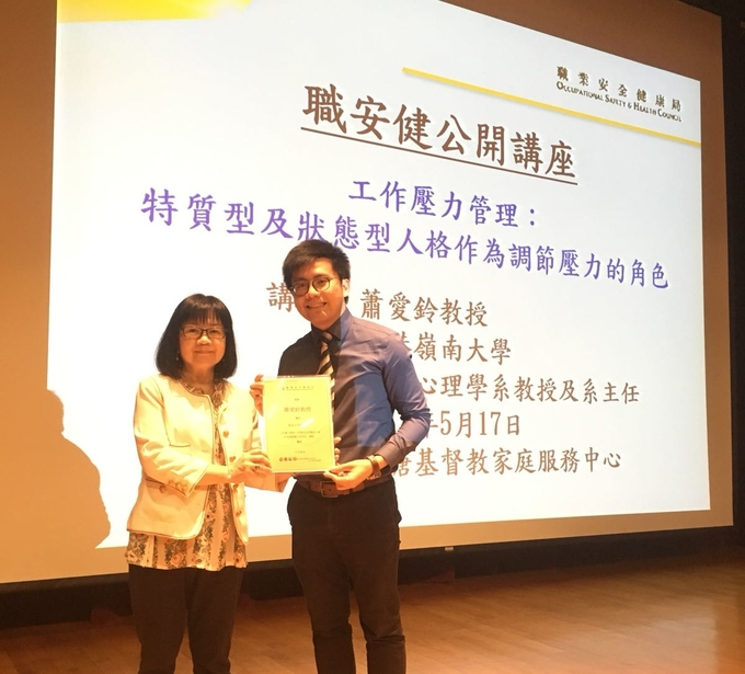 Prof Siu Oi-ling gives public talk on work stress management