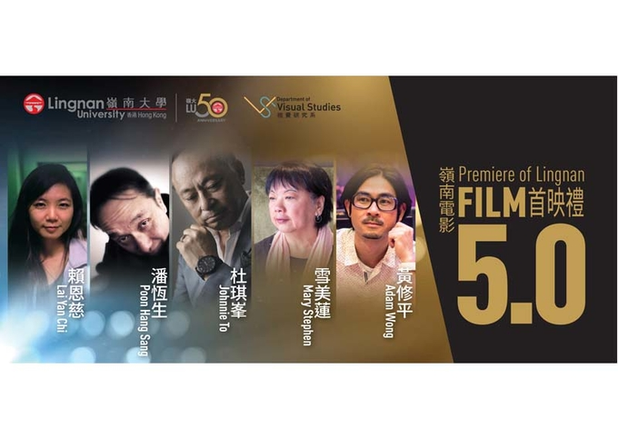 Premiere of the Lingnan Film 5.0 to celebrate golden jubilee