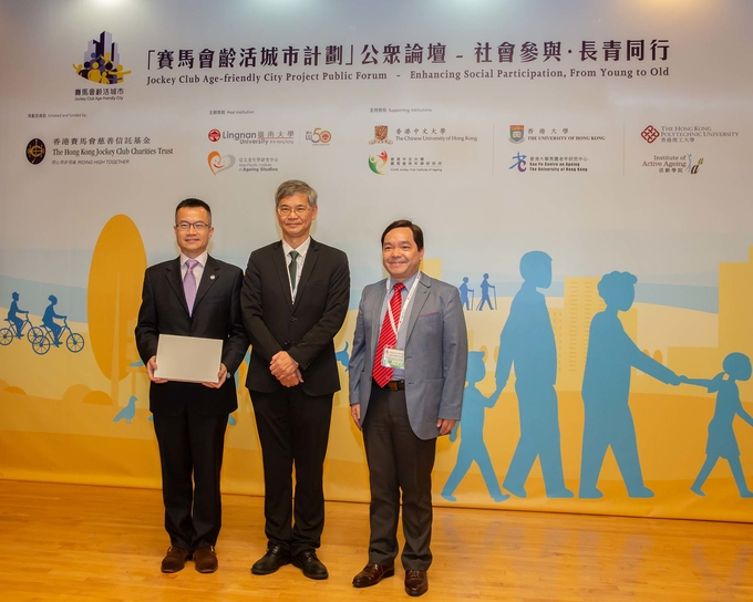 Lingnan University holds Jockey Club Age-friendly City Project Public Forum