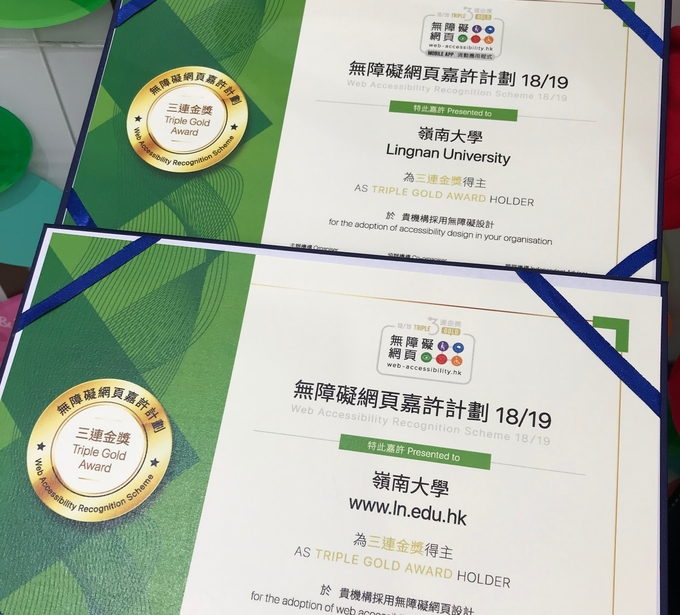 Lingnan receives two Triple Gold Awards in Web Accessibility Recognition Scheme
