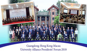 President Forum of the Guangdong-Hong Kong-Macau University Alliance 2018