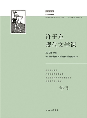 New book integrates Prof XU Zidong's lectures on Modern Chinese Literature