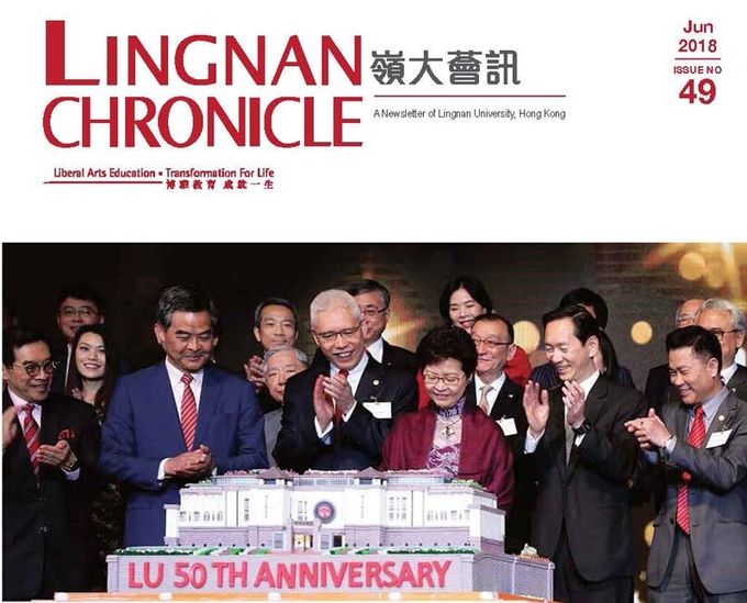 Lingnan Chronicle recaptures Golden Jubilee celebrations