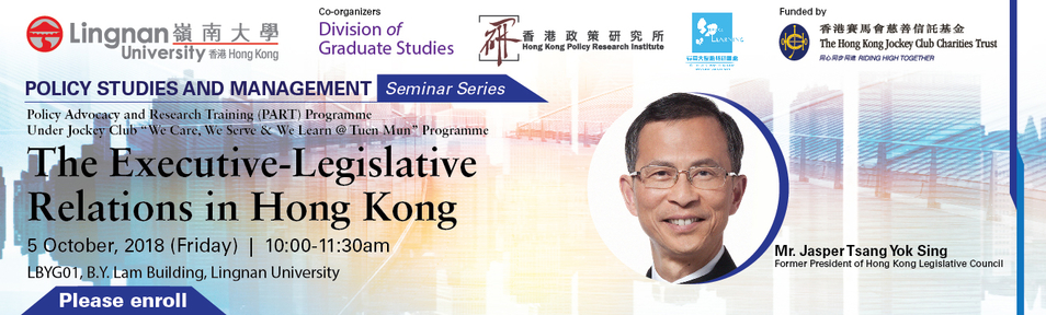 The Policy Advocacy and Research Training (PART) Programme: The Executive-Legislative Relations in Hong Kong