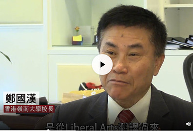 "An interview by Ming Pao with Professor Leonard K Cheng, President of Lingnan University - ""How to run humanities education - Liberal Arts Education is a whole-person education"""