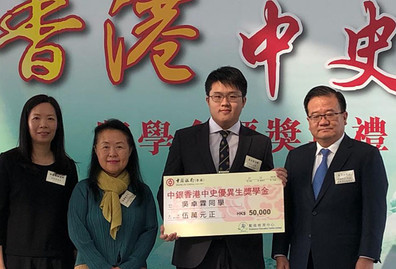 "Lingnan University student Ng Cheuk Lam presented with ""Bank of China (Hong Kong) Chinese History Scholarship 2018"""