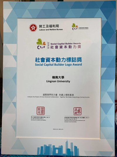 Lingnan University receives Outstanding Social Capital Partnership Award (Corporate/Organisation) and Social Capital Builder Logo Award