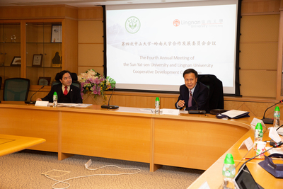 The Fourth Annual Meeting of Sun Yat-sen University and Lingnan University Cooperative Development Committee