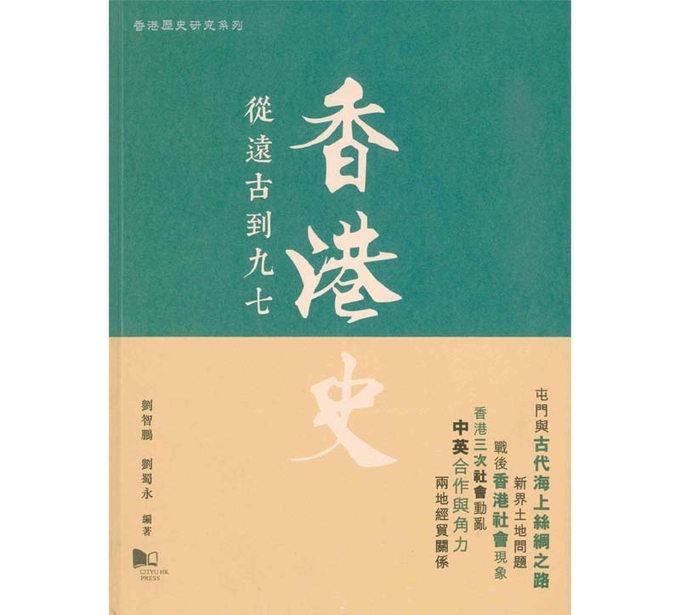 New books from history faculty interpret social circumstances from Hong Kong and world history