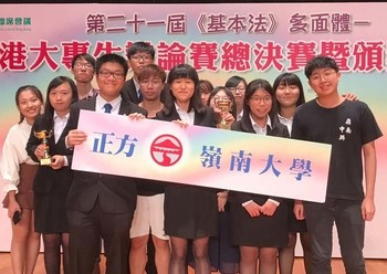 Chinese Debate Team among top four in the Basic Law Debate Competition