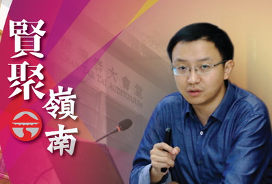 "Article ""Hong Kong manufacturing policies for the Greater Bay Area development"" by Professor Zhang Dong, Assistant Professor of Department of Political Science, Lingnan University (Chinese only)"