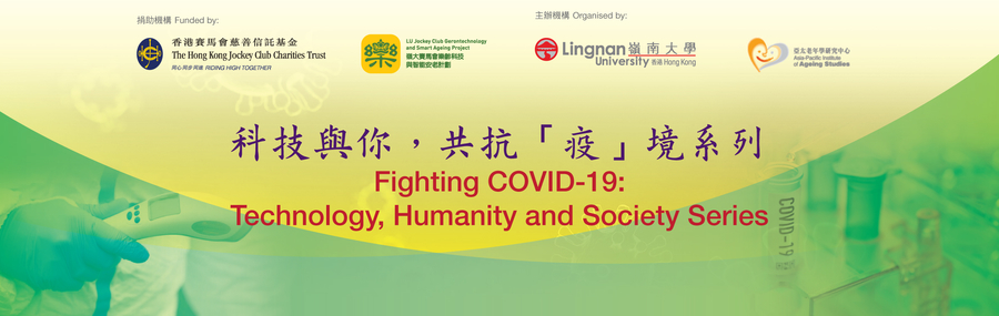 Fighting COVID-19: Technology, Humanity and Society Series