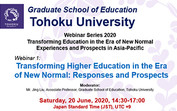 Tohoku University Webinar: Transforming Higher Education in the Era of New Normal: Responses and Prospects