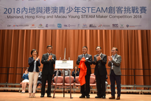 STEAM Establishment Ceremony