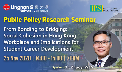 The Public Policy Research Seminar will be held on 25 Nov and the topic presented by Dr Vincent Wen is From Bonding to Bridging: Social Cohesion in HK Workplace and Implications for Student Career Development