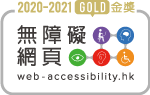Gold Award of Web Accessibility Recognition Scheme