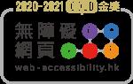web accessibility hk