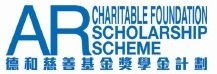 AR Charitable Foundation Scholarship Scheme