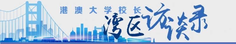 """南方都市報專訪副校長莫家豪教授:融入大灣區打造""""新文科"""""""