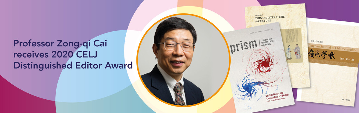 Professor Zong-qi Cai receives 2020 CELJ Distinguished Editor Award