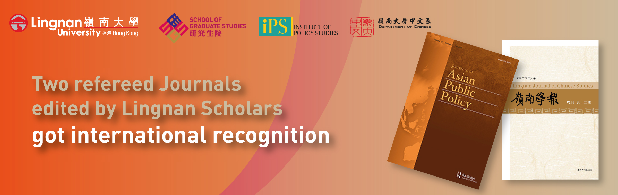 Two refereed Journals edited by Lingnan Scholars got international recognition