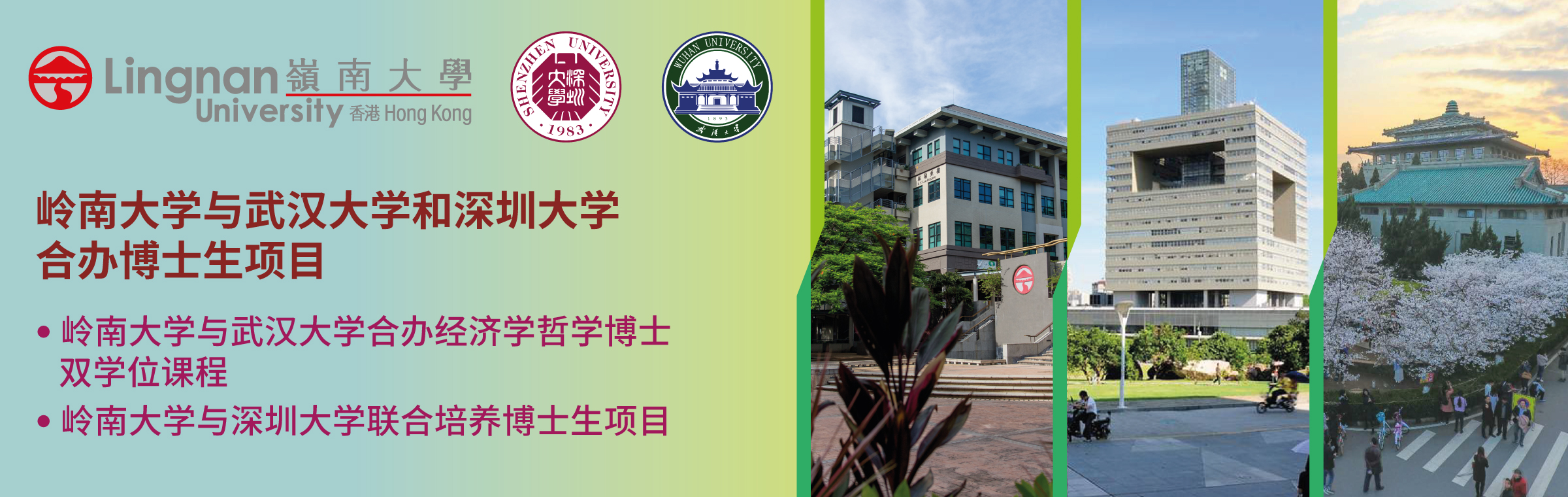 Lingnan Partners with Wuhan University and Shenzhen University for PhD Programmes
