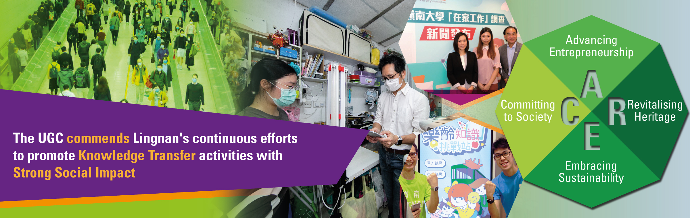 The UGC commends Lingnan's continuous efforts to promote Knowledge Transfer activities with Strong Social Impact