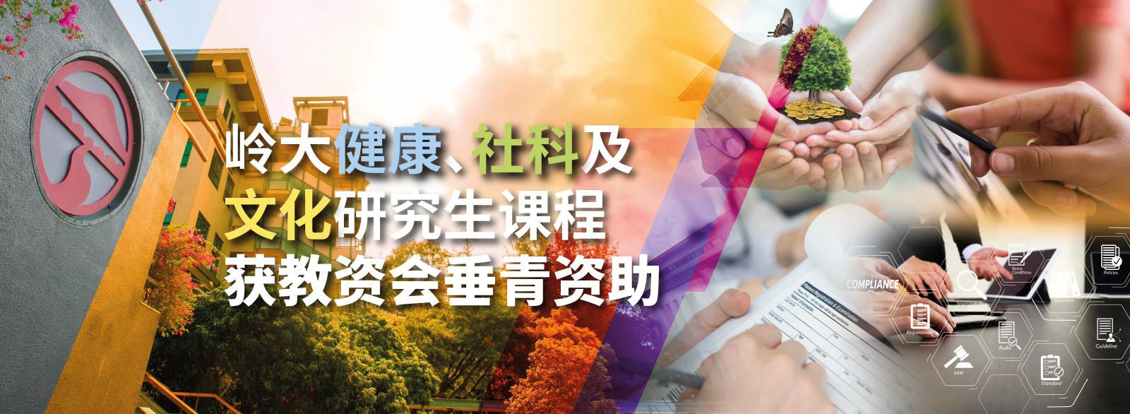 岭大健康、社科及文化研究生课程获教资会垂青资助