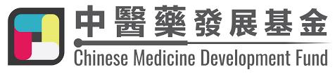 Chinese Medicine Development Fund