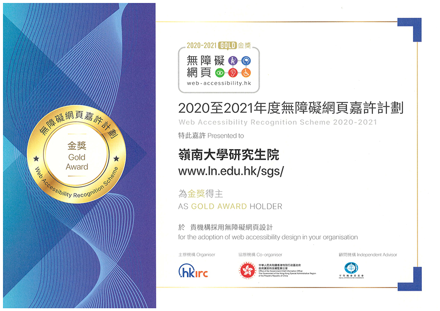 The School of Graduate Studies' website wins a Gold Award in the HKIRC's Web Accessibility Recognition Scheme