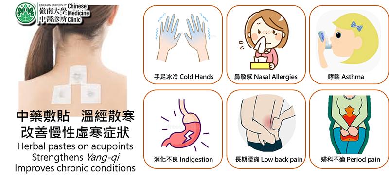 嶺南大學中醫診所將於今年夏季推出「天灸療法」